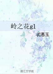 岭之花[GL]
