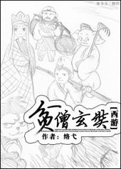 [西游]贫僧玄奘