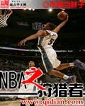 NBA之狩猎者