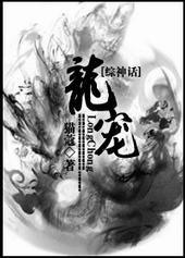 [综神话]龙宠