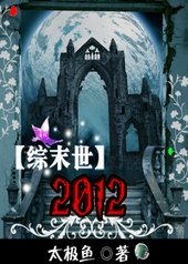 [综末世]2012