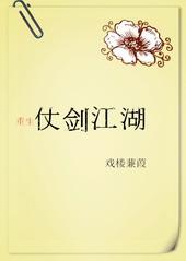 仗剑江湖[重生]