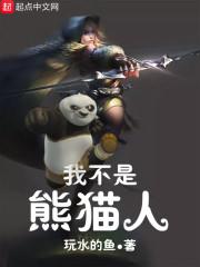 我不是熊猫人