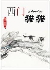 [陆小凤]西门猫猫
