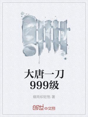 大唐一刀999级