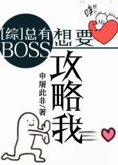 [综]总有BOSS想要攻略我