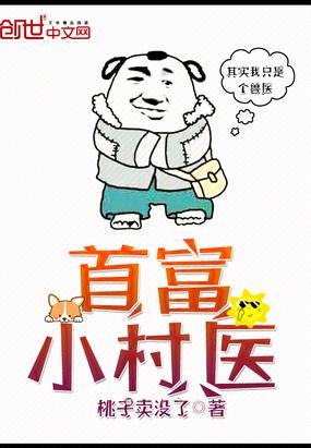 首富小村医(都市最强小村医)