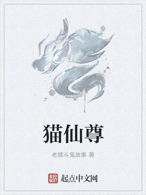 猫仙尊(神猫伏魔)