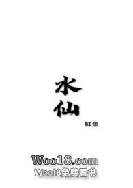 水仙(骨科H)