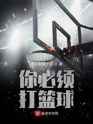 你必须打篮球